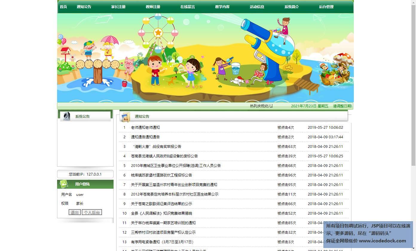 源码码头-JSP在线幼儿园管理包含官网系统平台-用户角色-查看通知公告