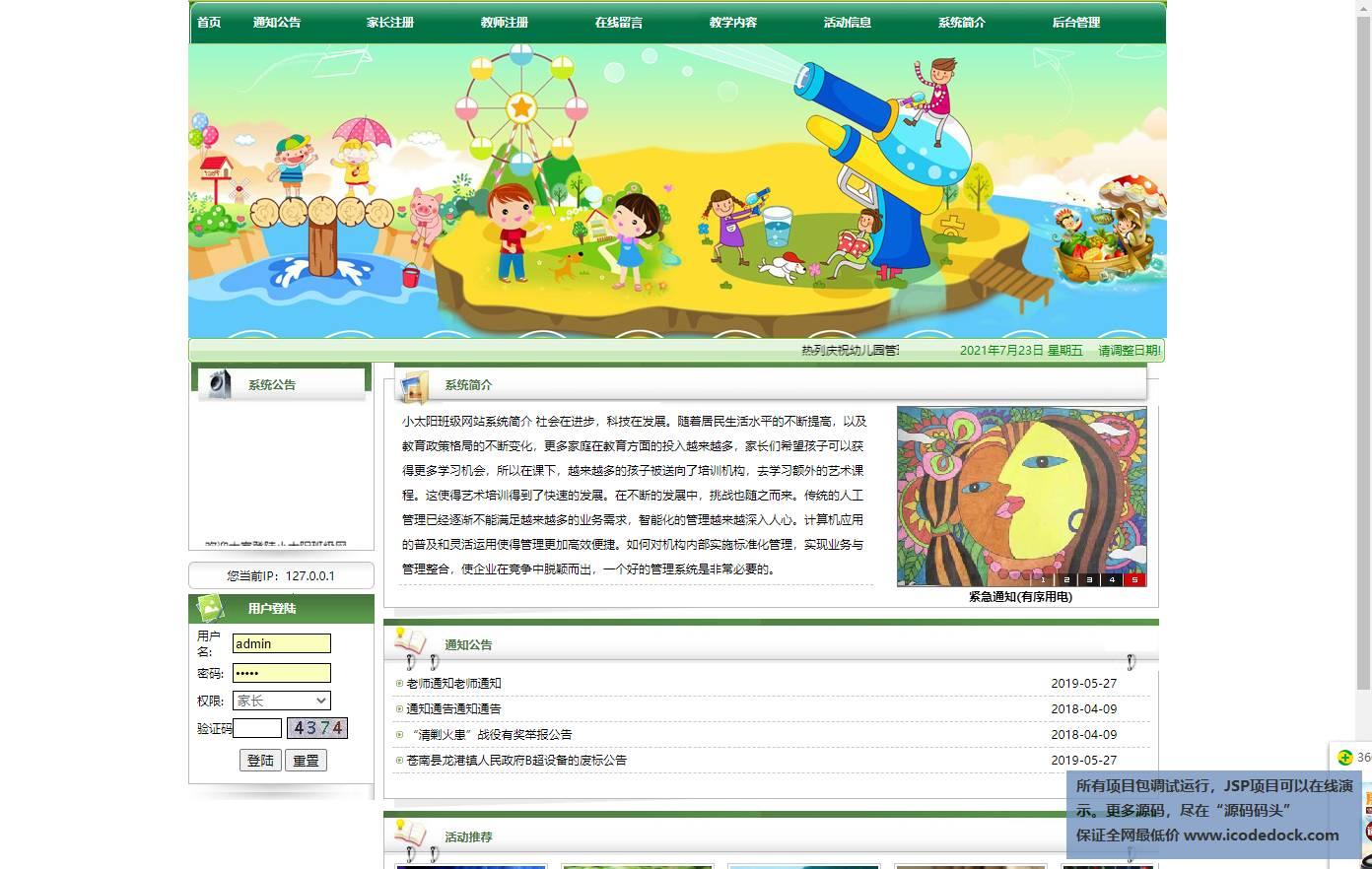源码码头-JSP在线幼儿园管理包含官网系统平台-用户角色-查看首页