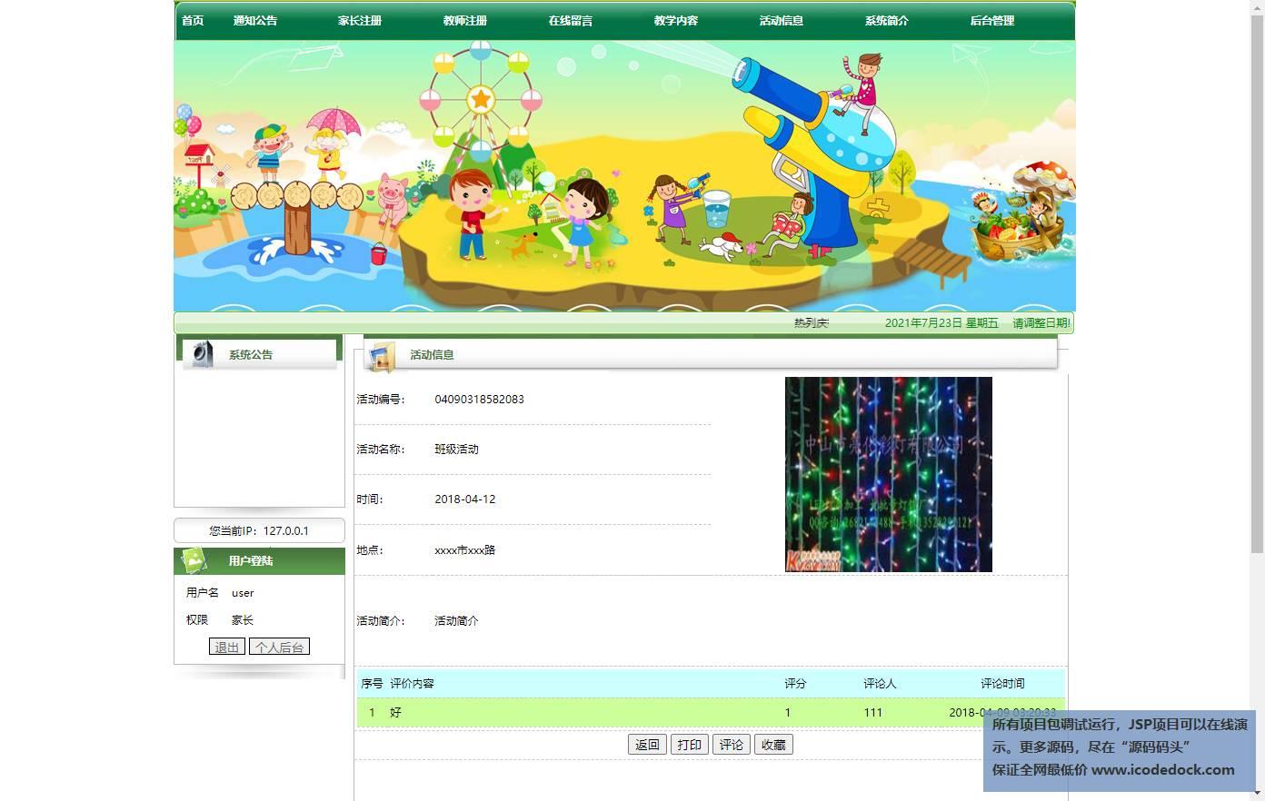 源码码头-JSP在线幼儿园管理包含官网系统平台-用户角色-活动信息详情