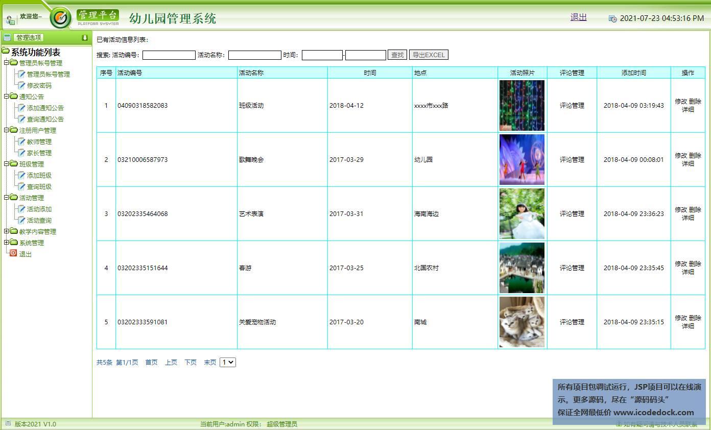 源码码头-JSP在线幼儿园管理包含官网系统平台-管理员角色-活动管理