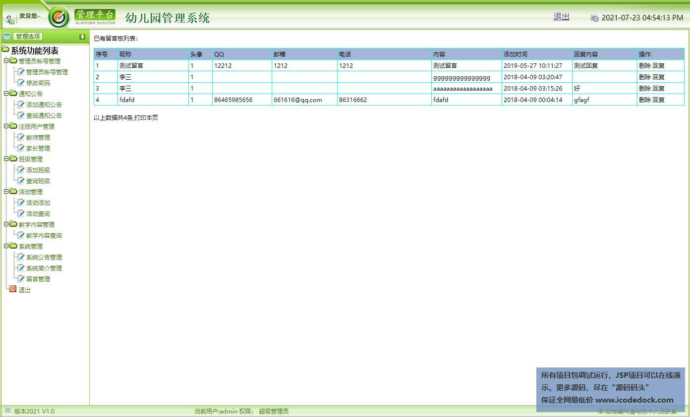 源码码头-JSP在线幼儿园管理包含官网系统平台-管理员角色-留言管理