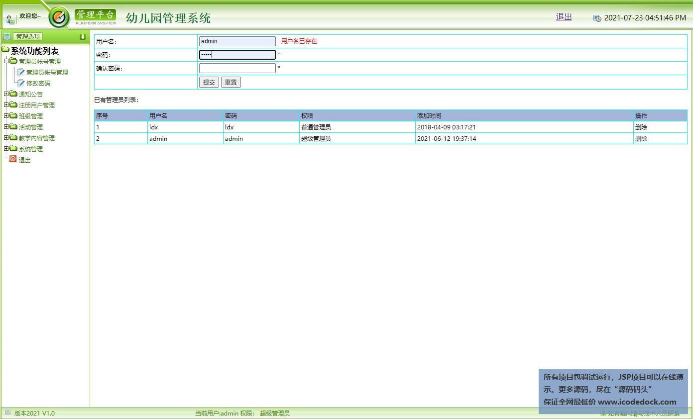 源码码头-JSP在线幼儿园管理包含官网系统平台-管理员角色-管理员账号管理