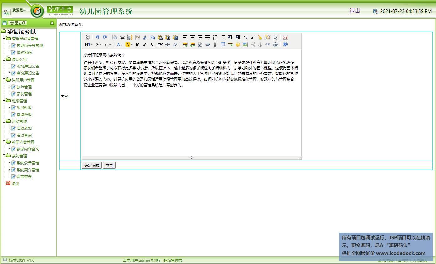 源码码头-JSP在线幼儿园管理包含官网系统平台-管理员角色-系统简介管理