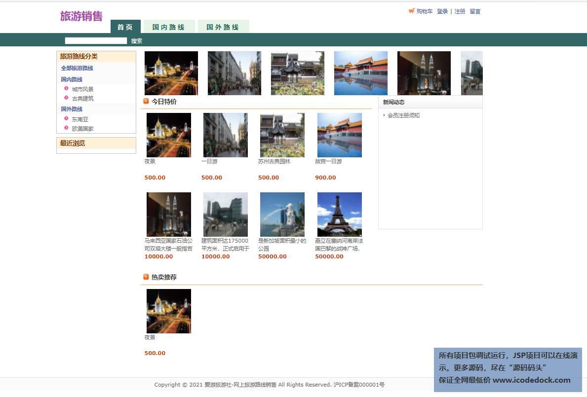 源码码头-JSP在线旅游路线销售商城-用户角色-按分类查看