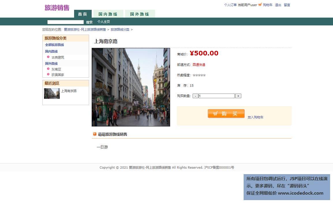 源码码头-JSP在线旅游路线销售商城-用户角色-查看旅游线路详情