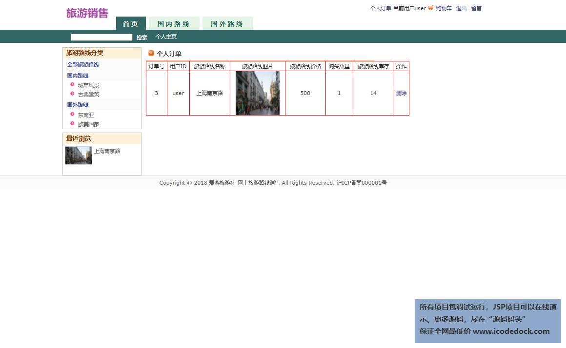 源码码头-JSP在线旅游路线销售商城-用户角色-查看订单