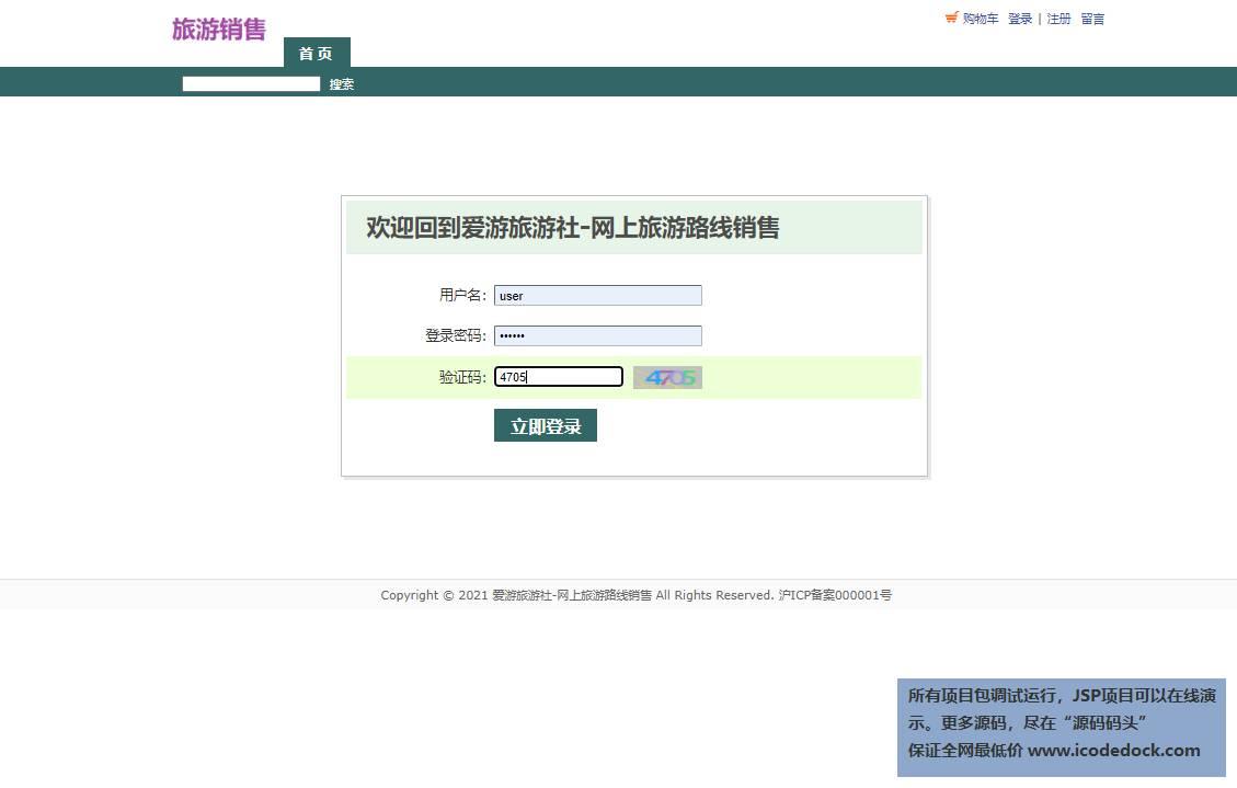源码码头-JSP在线旅游路线销售商城-用户角色-用户登录