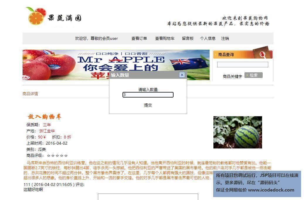 源码码头-JSP在线水果超市商城-用户角色-加入购物车