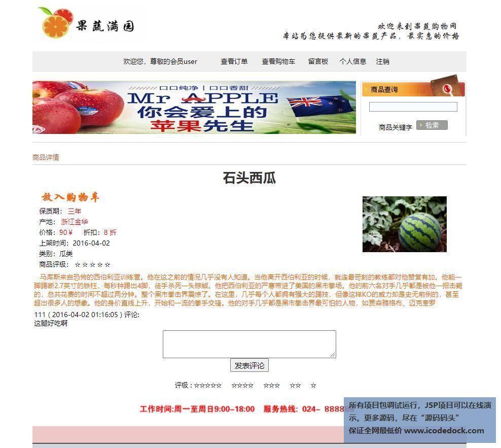 源码码头-JSP在线水果超市商城-用户角色-查看水果详细