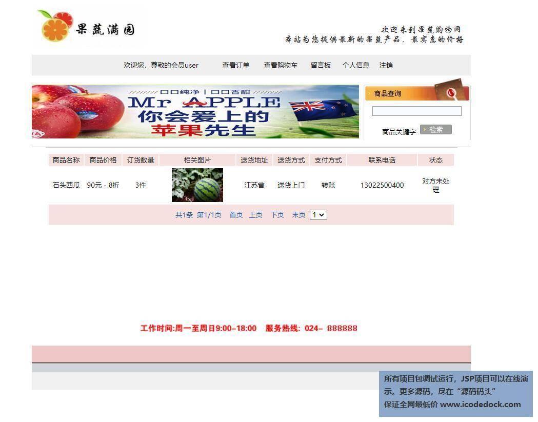 源码码头-JSP在线水果超市商城-用户角色-查看订单