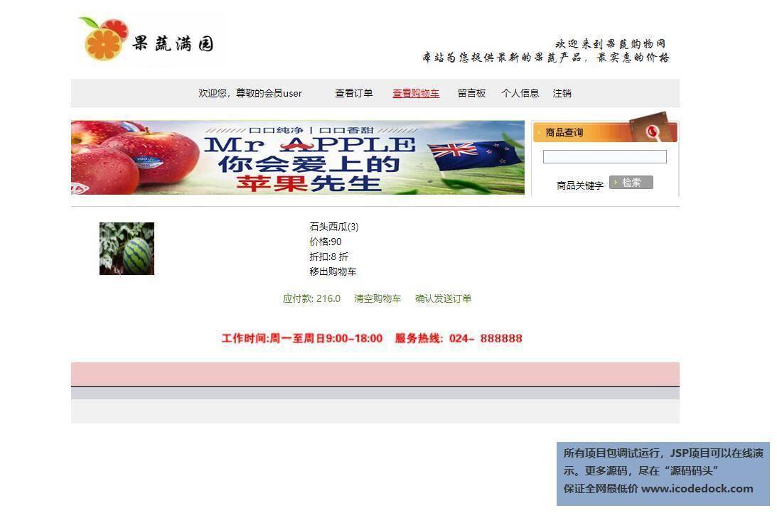 源码码头-JSP在线水果超市商城-用户角色-查看购物车