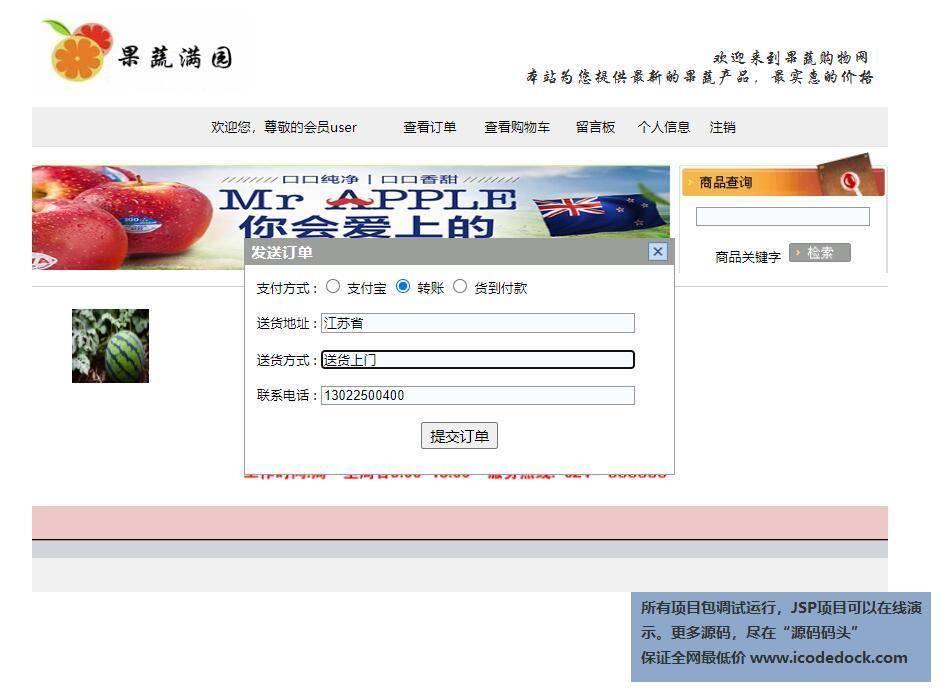 源码码头-JSP在线水果超市商城-用户角色-生成订单