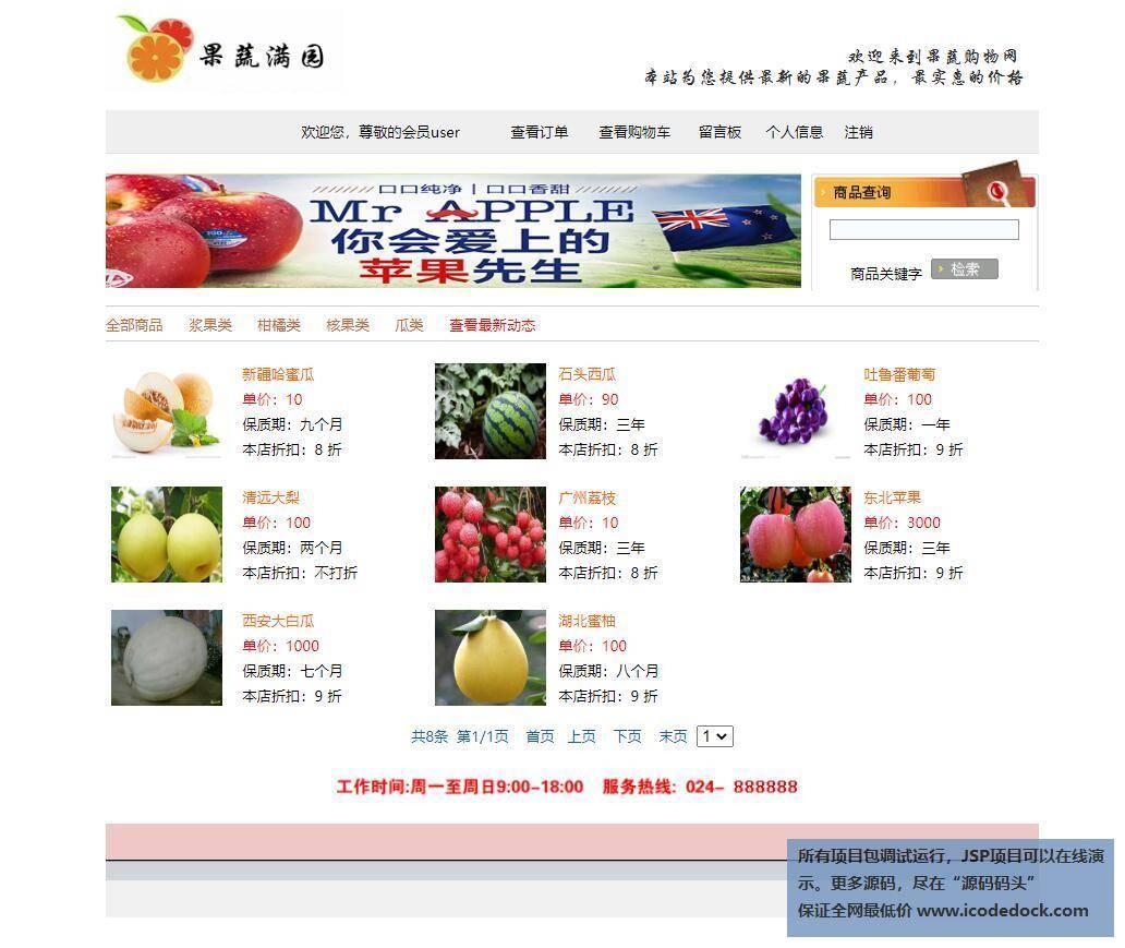 源码码头-JSP在线水果超市商城-用户角色-用户首页