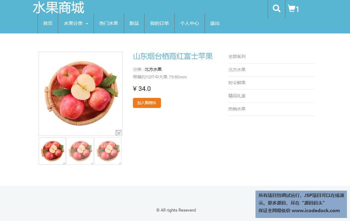 源码码头-JSP在线水果销售商城-用户角色-查看商品详情