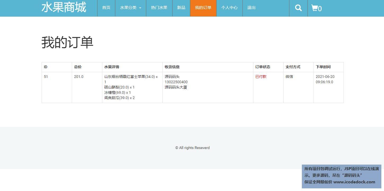源码码头-JSP在线水果销售商城-用户角色-查看我的订单