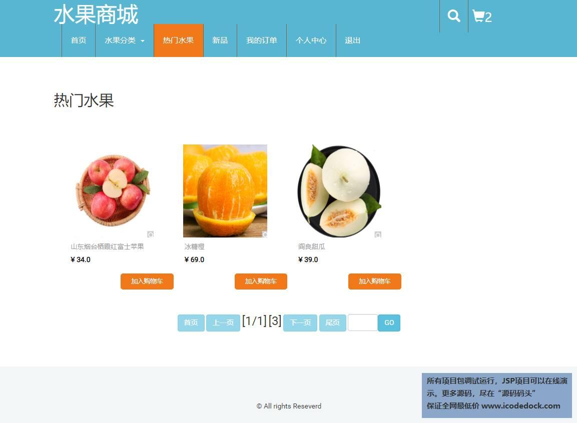 源码码头-JSP在线水果销售商城-用户角色-查看热门水果