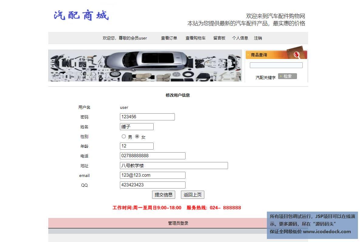 源码码头-JSP在线汽配商城网站-用户角色-修改个人信息