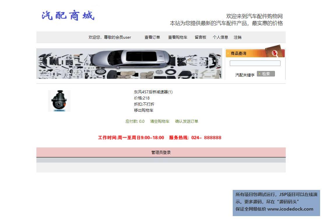 源码码头-JSP在线汽配商城网站-用户角色-加入购物车