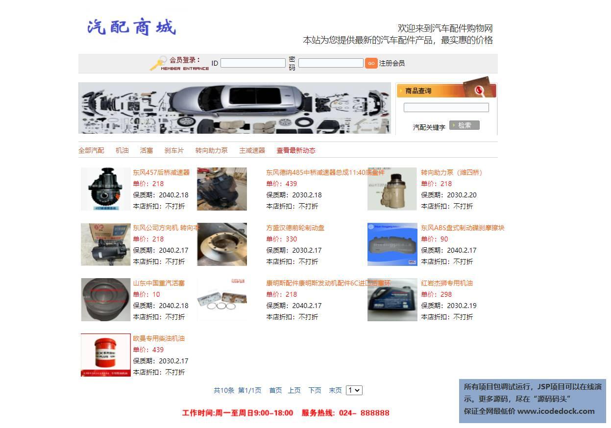 源码码头-JSP在线汽配商城网站-用户角色-按分类查看汽配商品