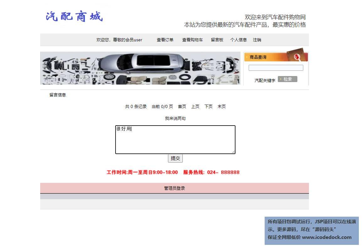 源码码头-JSP在线汽配商城网站-用户角色-提交留言