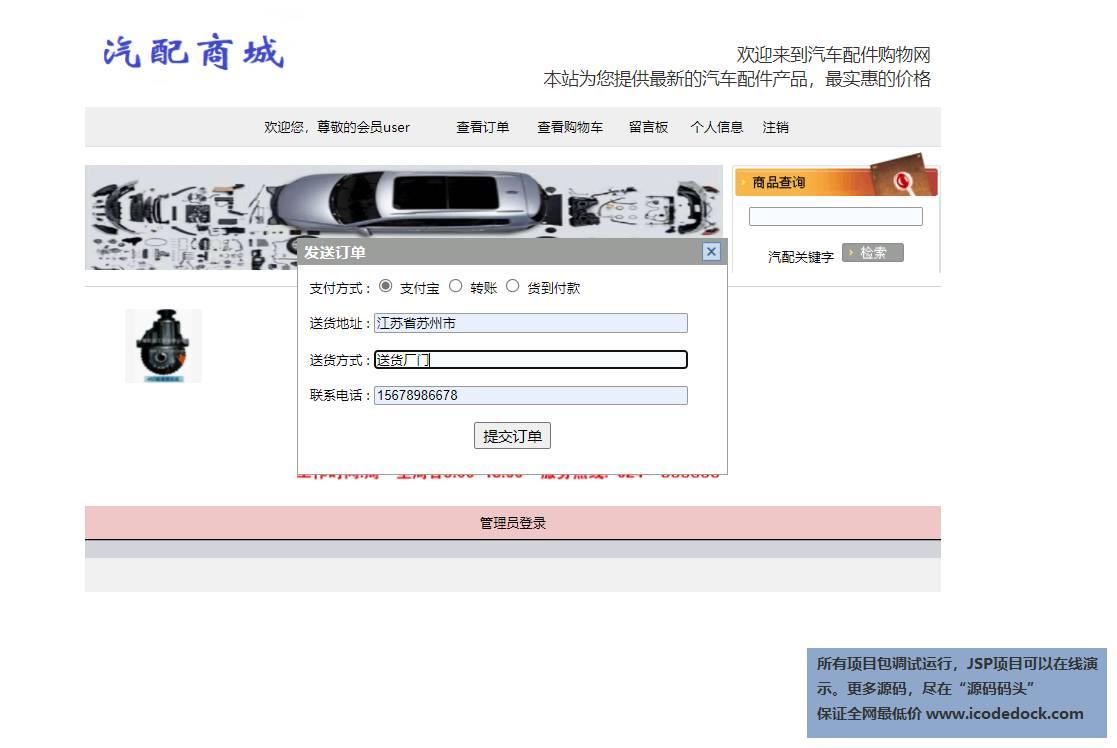 源码码头-JSP在线汽配商城网站-用户角色-提交订单