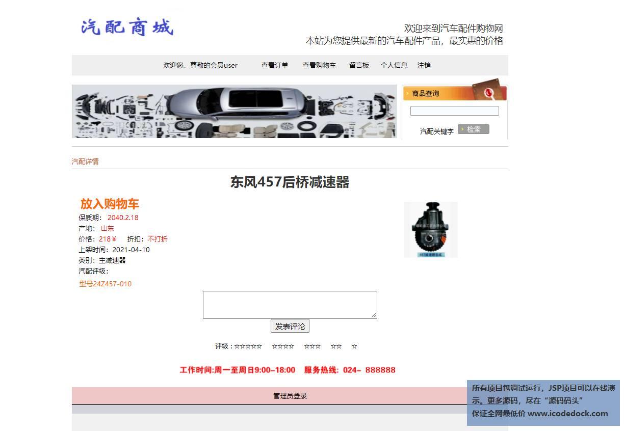 源码码头-JSP在线汽配商城网站-用户角色-查看商品详情