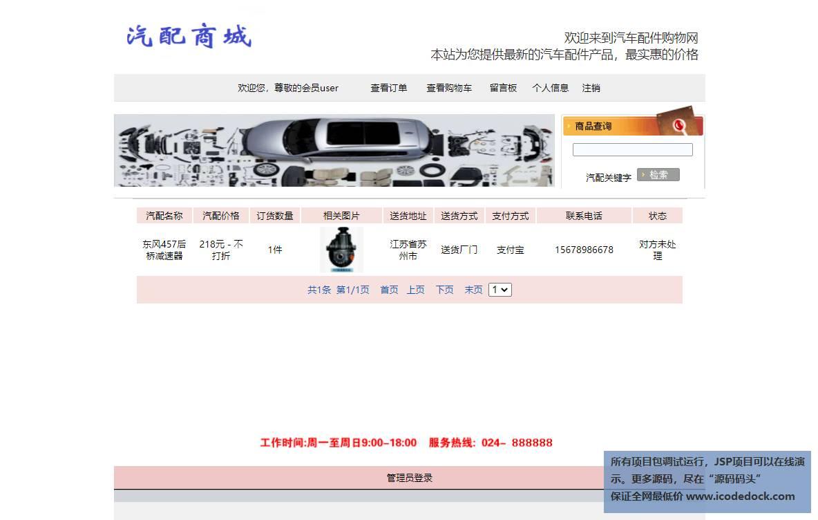 源码码头-JSP在线汽配商城网站-用户角色-查看订单