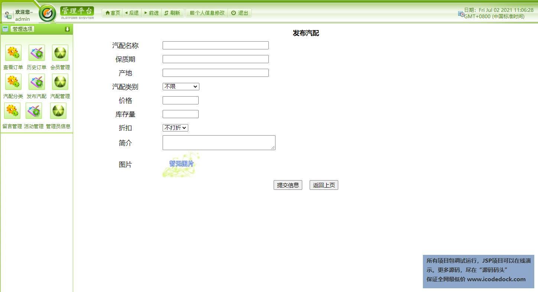 源码码头-JSP在线汽配商城网站-管理员角色-发布汽配信息