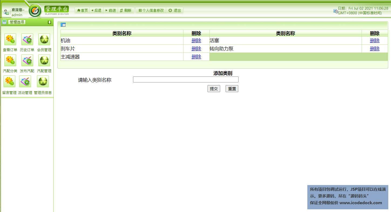 源码码头-JSP在线汽配商城网站-管理员角色-汽配分类管理