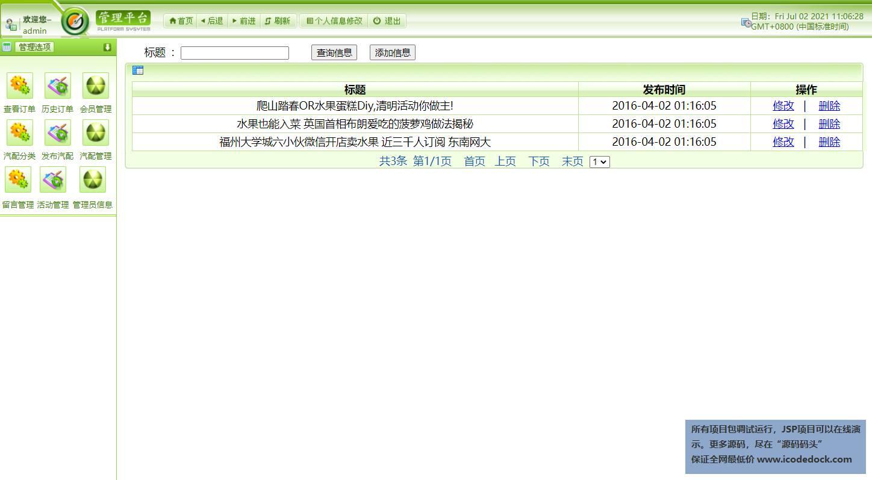 源码码头-JSP在线汽配商城网站-管理员角色-活动管理