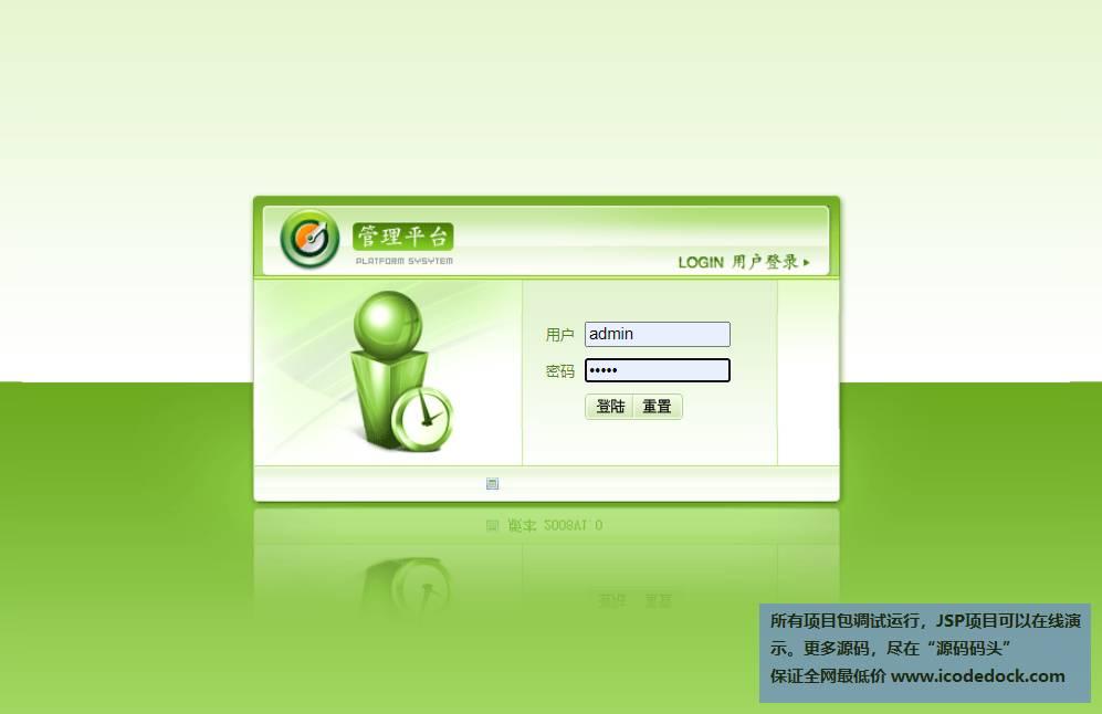 源码码头-JSP在线汽配商城网站-管理员角色-管理员登录