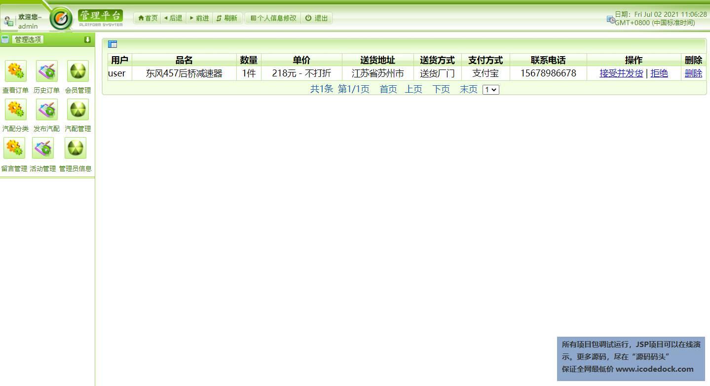 源码码头-JSP在线汽配商城网站-管理员角色-订单管理