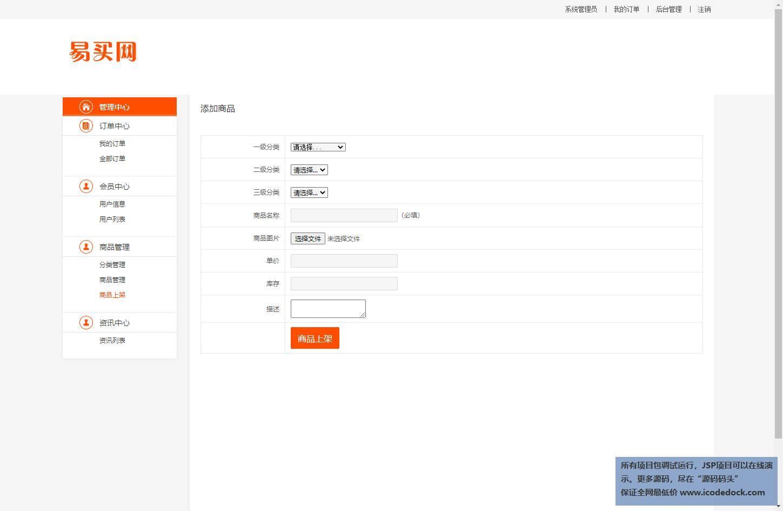 源码码头-JSP在线百货商城系统-管理员角色-商品上架