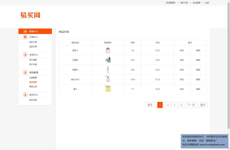 源码码头-JSP在线百货商城系统-管理员角色-商品管理