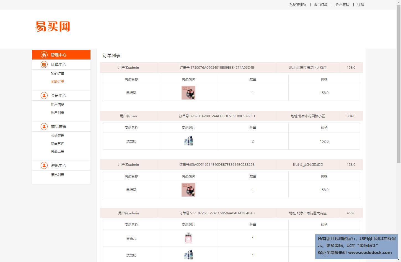 源码码头-JSP在线百货商城系统-管理员角色-查看订单