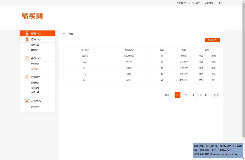 源码码头-JSP在线百货商城系统-管理员角色-用户列表