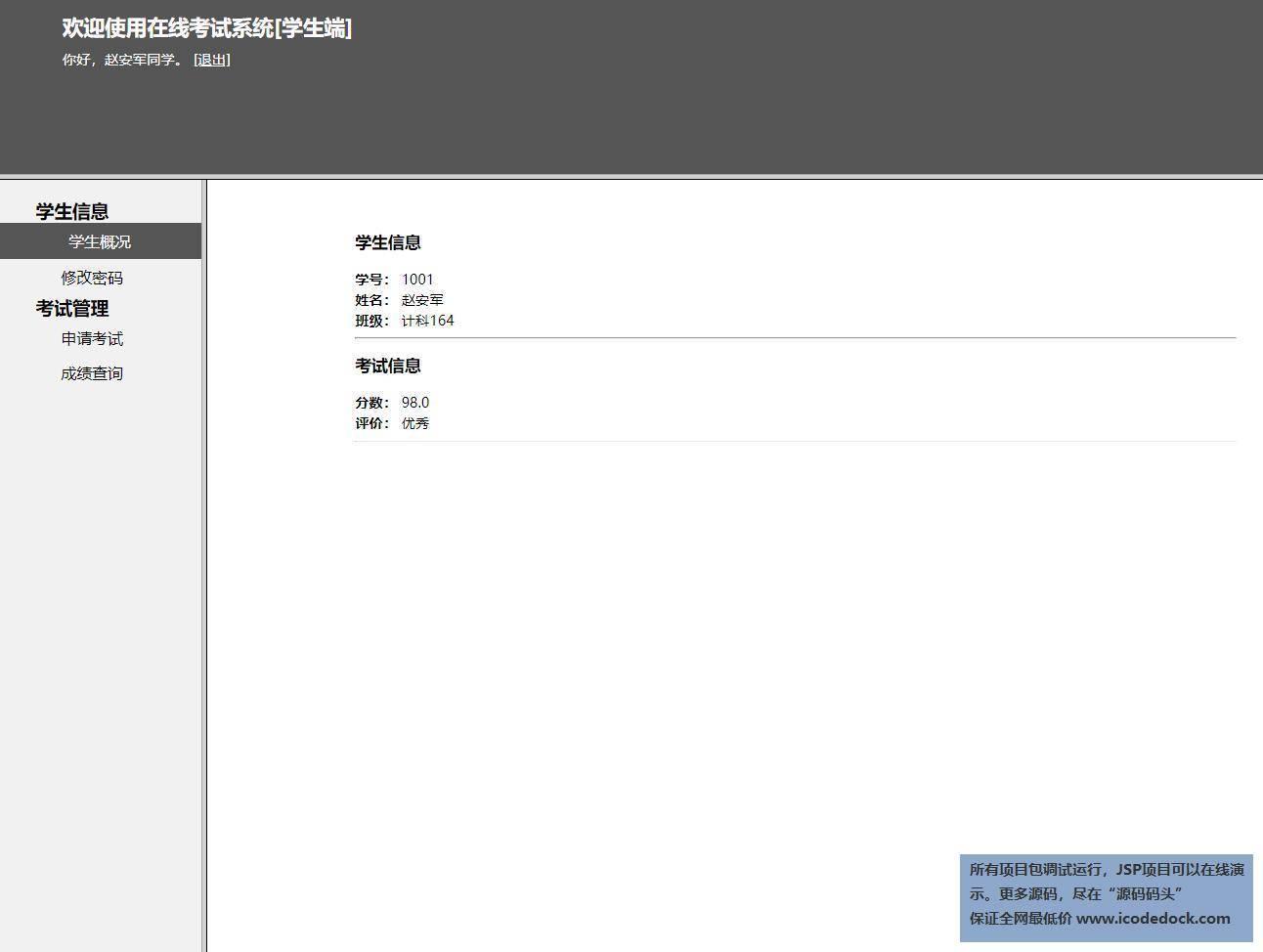 源码码头-JSP在线考试管理系统-学生角色-学生主页