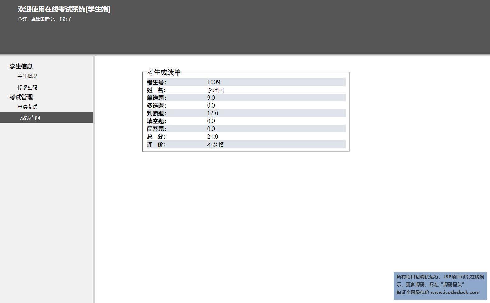 源码码头-JSP在线考试管理系统-学生角色-查看成绩