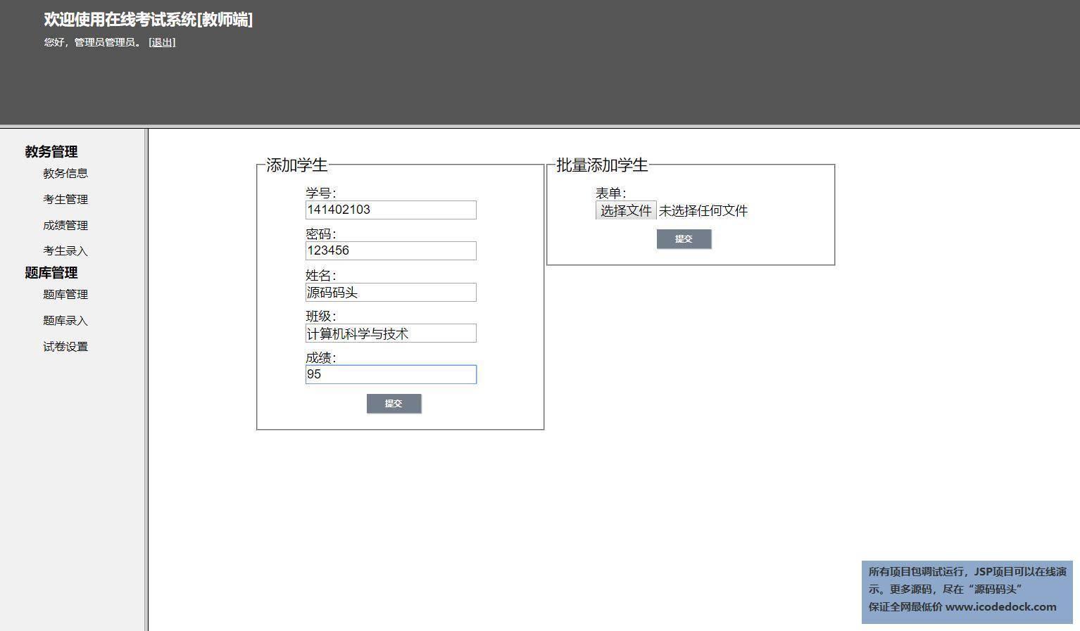 源码码头-JSP在线考试管理系统-管理员角色-考生录入