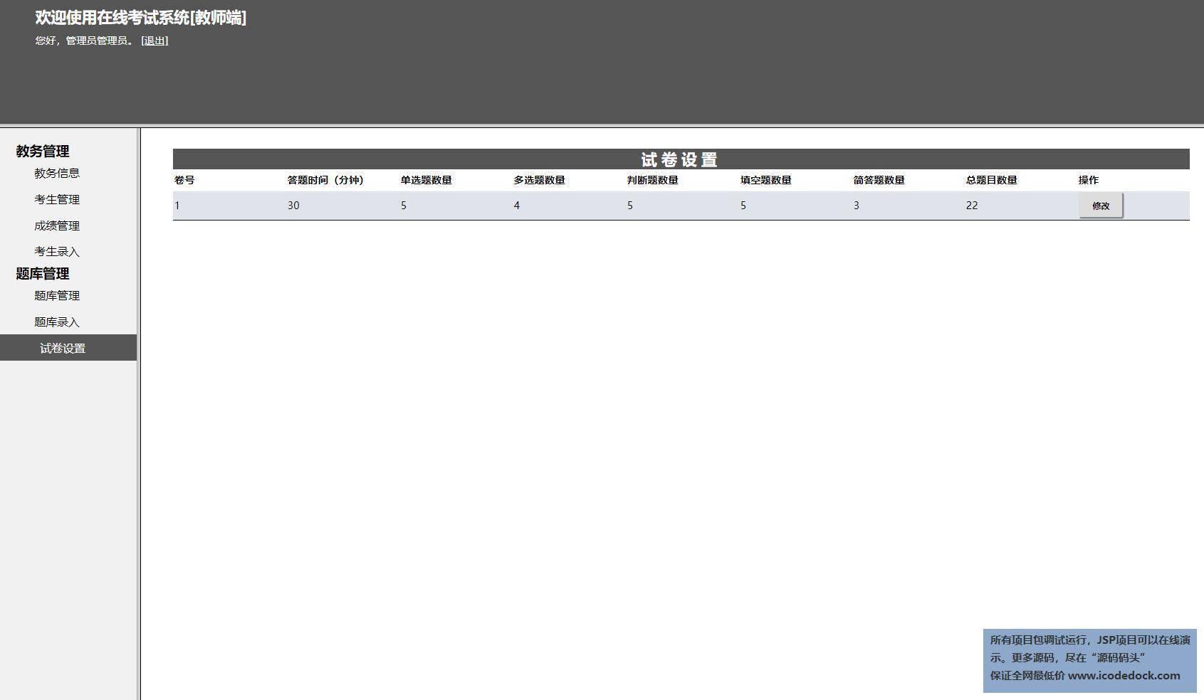 源码码头-JSP在线考试管理系统-管理员角色-试卷管理