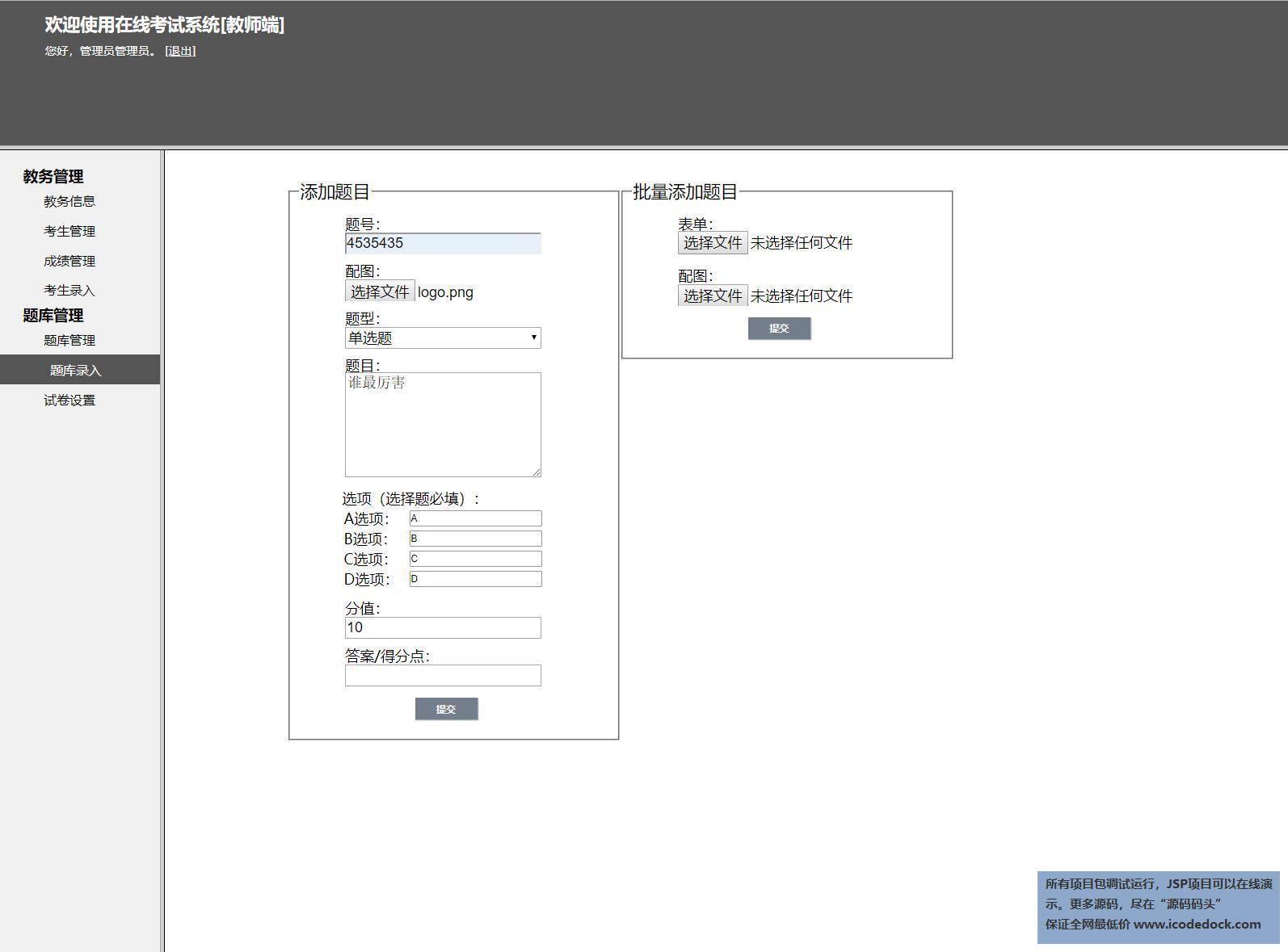 源码码头-JSP在线考试管理系统-管理员角色-题目录入