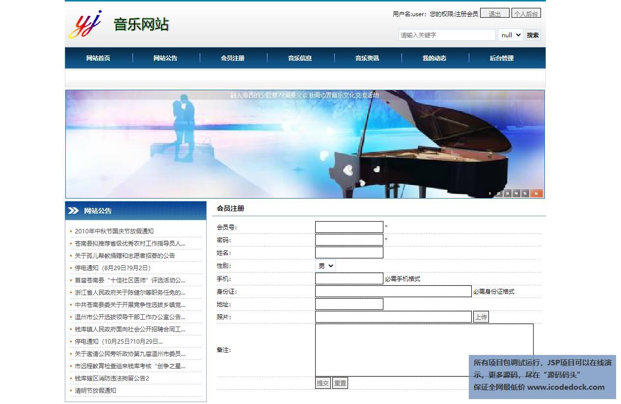 源码码头-JSP在线音乐查询播放网站-用户角色-会员注册