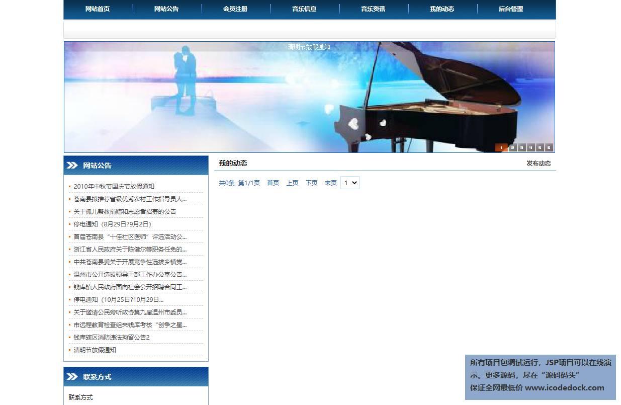 源码码头-JSP在线音乐查询播放网站-用户角色-查看我的动态