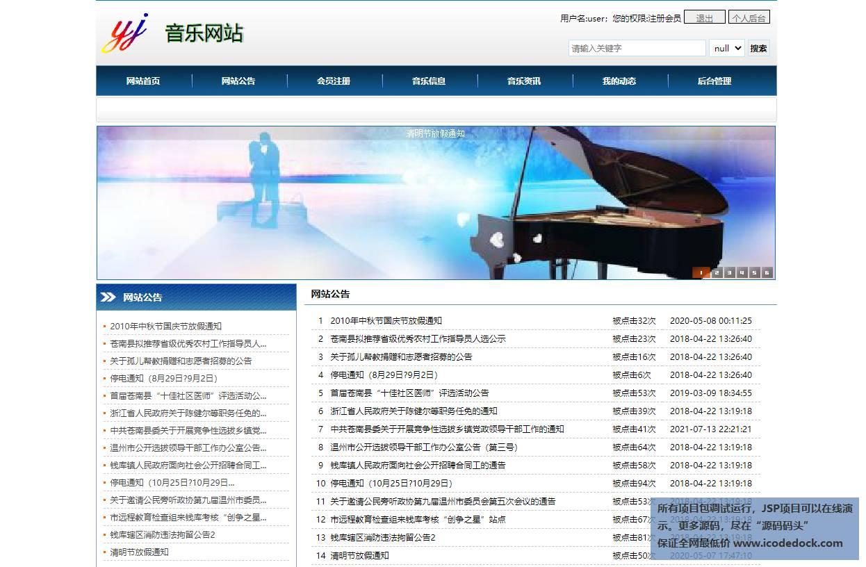 源码码头-JSP在线音乐查询播放网站-用户角色-查看网站公告