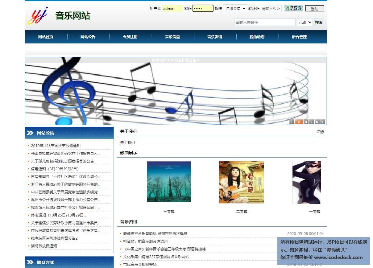 源码码头-JSP在线音乐查询播放网站-用户角色-查看首页