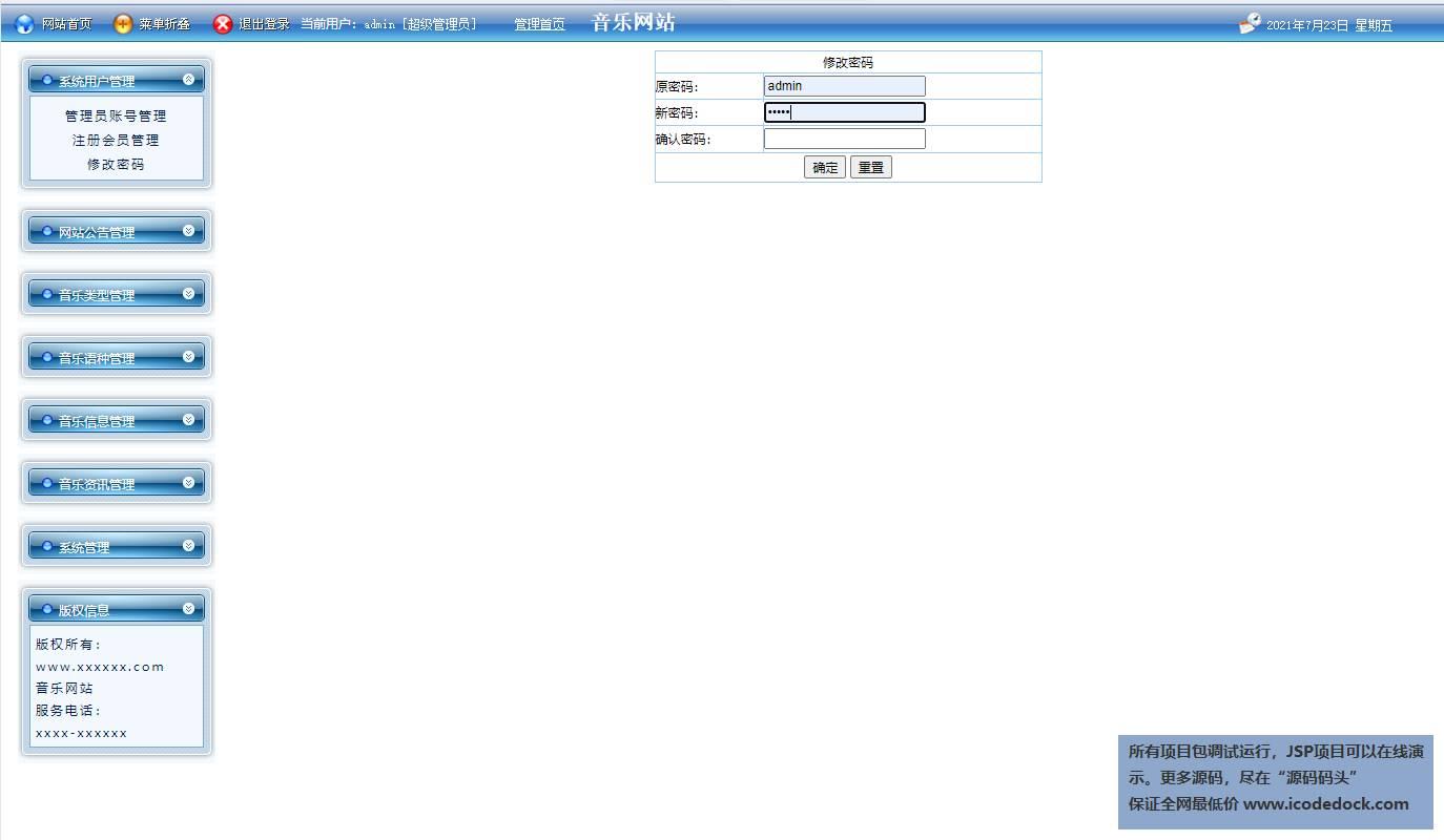 源码码头-JSP在线音乐查询播放网站-管理员角色-修改密码