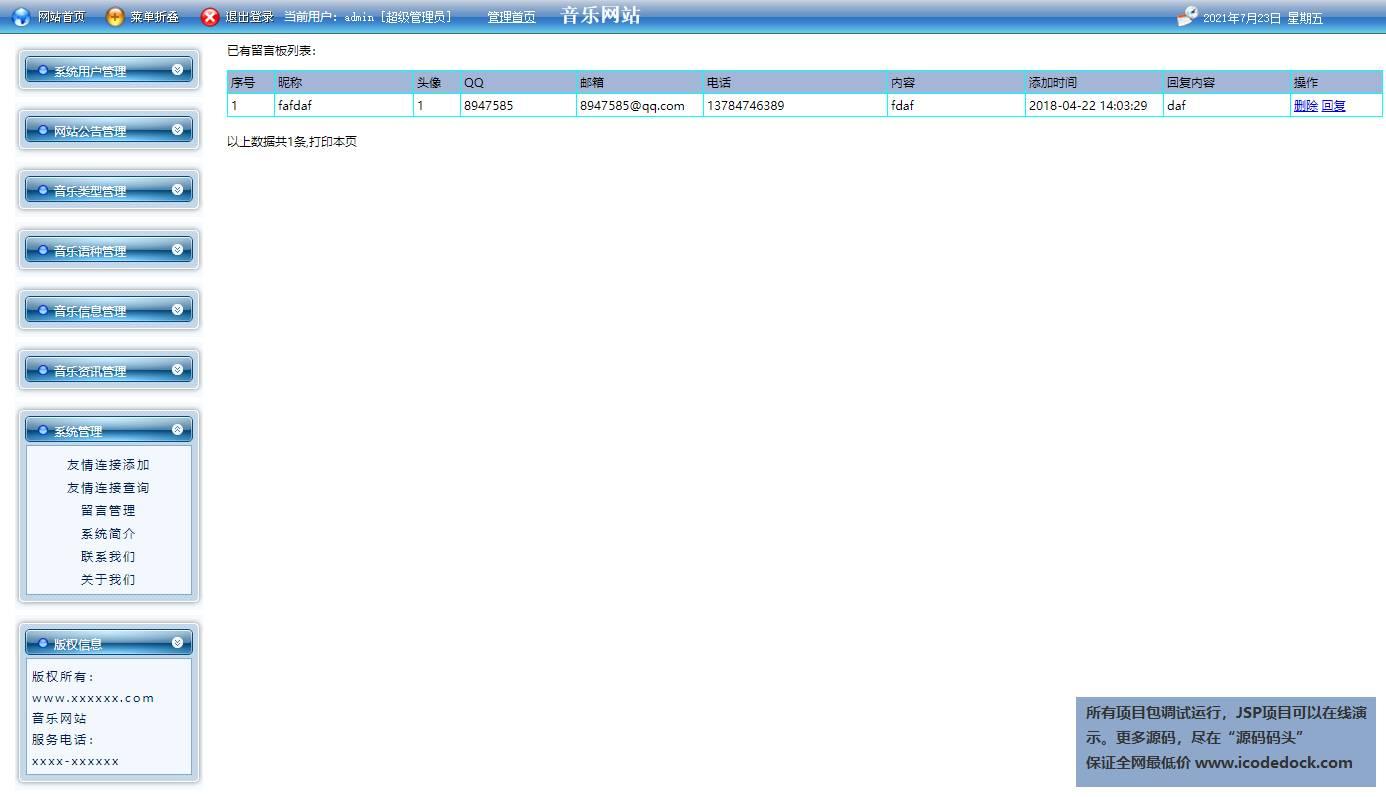 源码码头-JSP在线音乐查询播放网站-管理员角色-留言管理