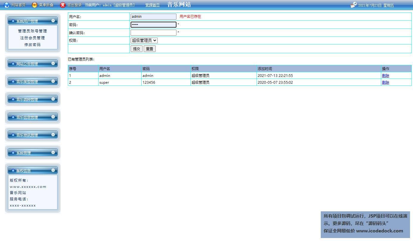 源码码头-JSP在线音乐查询播放网站-管理员角色-管理员账号管理