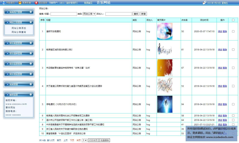 源码码头-JSP在线音乐查询播放网站-管理员角色-网站公告管理