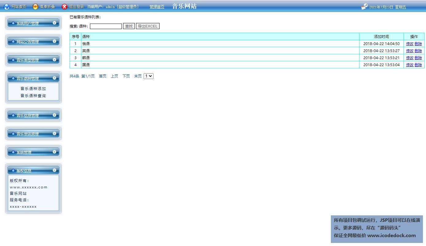 源码码头-JSP在线音乐查询播放网站-管理员角色-音乐语种管理